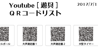 Youtube/QRコード/遊具
